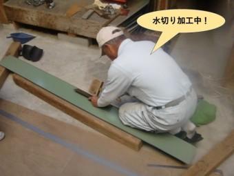 岸和田市の水切り加工中