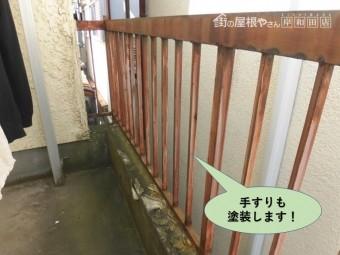 岸和田市の手すりも塗装します