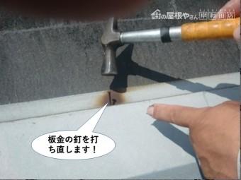 岸和田市の板金の釘を打ち直します