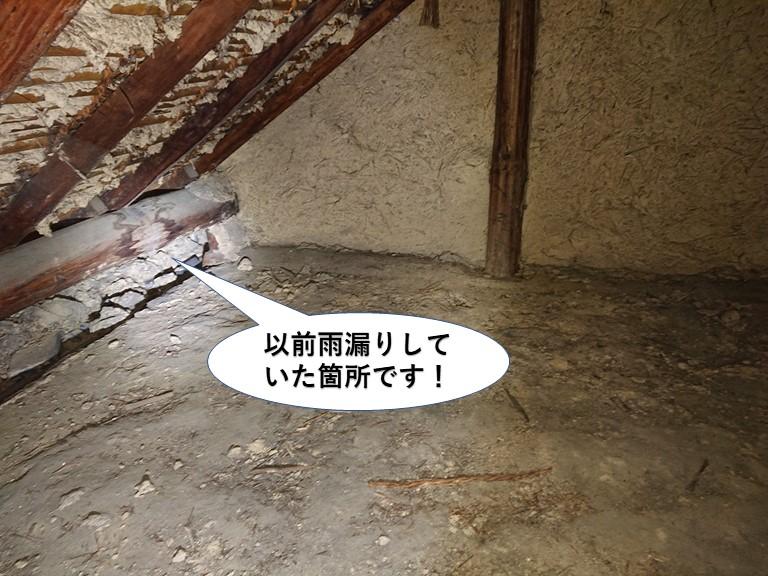 貝塚市の小屋裏の以前雨漏りしていた箇所です
