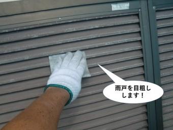 和泉市の雨戸を目粗しします
