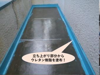 岸和田市のベランダの立ち上がり部分からウレタン樹脂を塗布