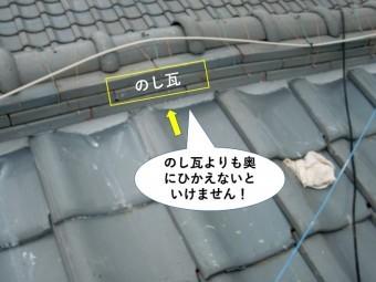 和泉市ののし瓦よりも奥に控えないといけません