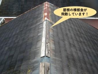 岸和田市の屋根の棟板金が飛散
