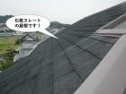 泉南市の化粧スレートの屋根です