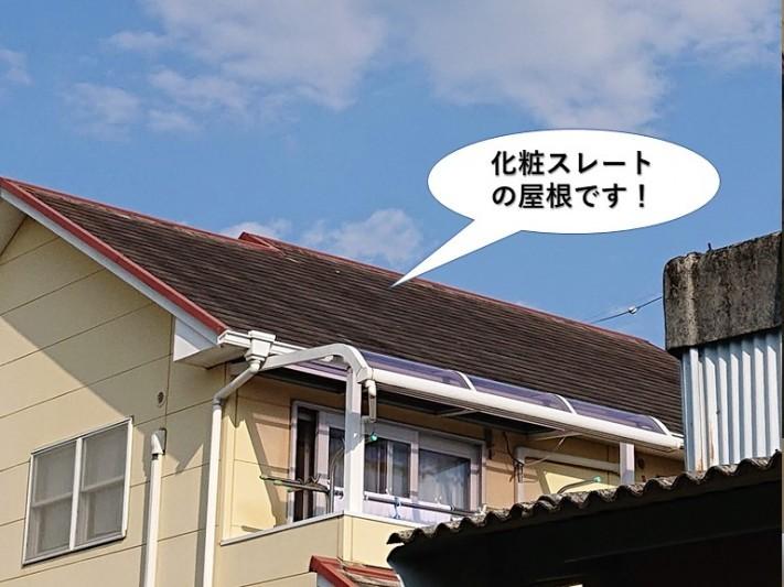 阪南市の化粧スレートの屋根です