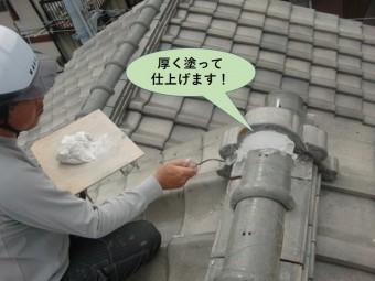 岸和田市の鬼瓦の取り合いに漆喰を厚く塗って仕上げます