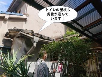 熊取町のトイレの屋根も劣化が進んでいます