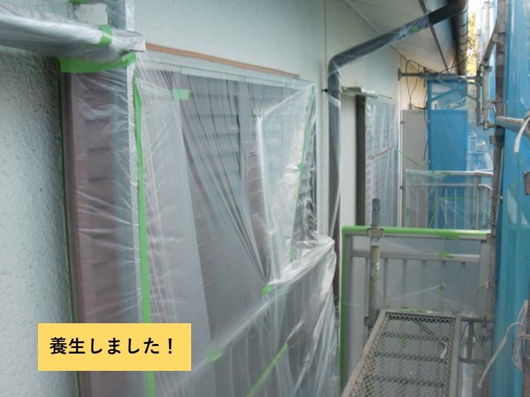 貝塚市の塗装工事で各所を養生しました