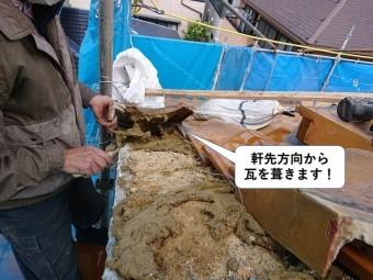 泉大津市の屋根の軒先方向から順に瓦を葺きます