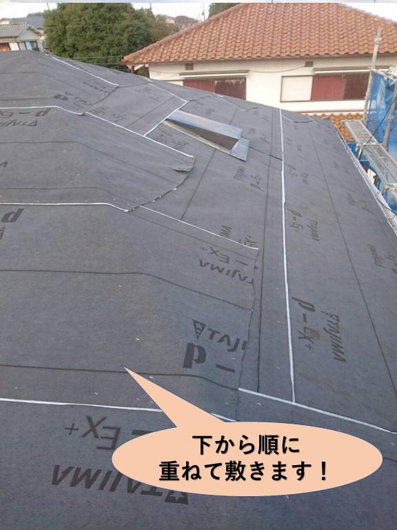 岸和田市の屋根のルーフィングを下から順に重ねて敷きます!