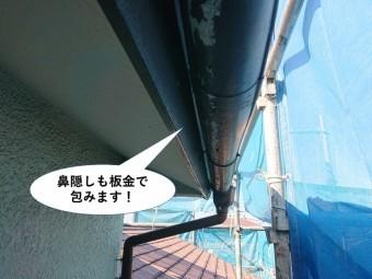 和泉市の鼻隠しも板金で包みます