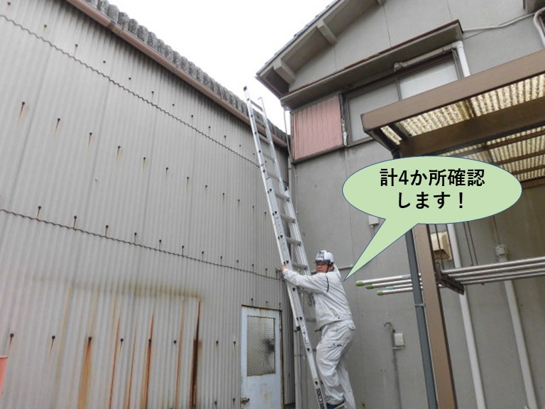 和泉市の工場の雨樋を計4か所確認します