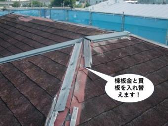 岸和田市の棟板金と貫板を復旧します