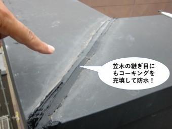 熊取町の笠木の継ぎ目にもコーキングを充填して防水