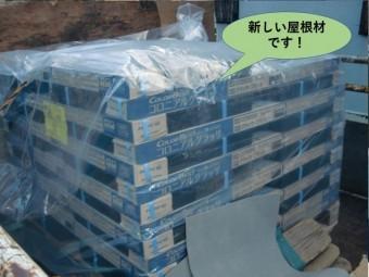 岸和田市で使用する新しい屋根材です