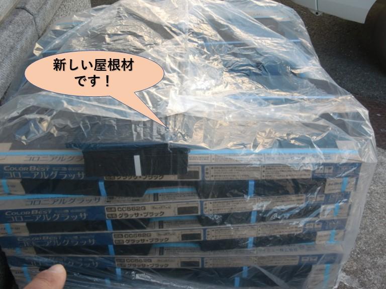 岸和田市の住宅の新しい屋根材です