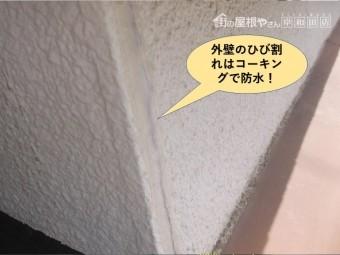 貝塚市の外壁のひび割れはコーキングで防水