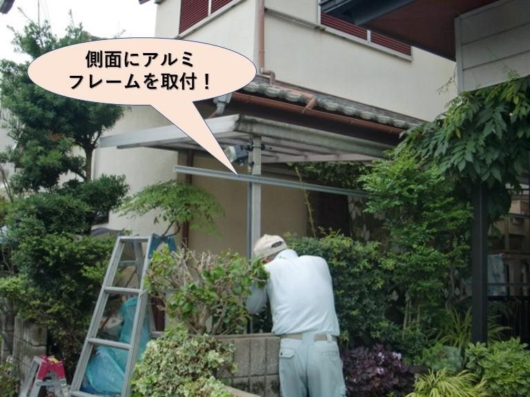和泉市のカーポートの側面にアルミフレームを取付け