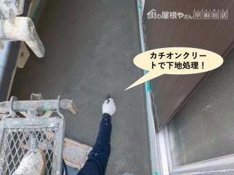 泉佐野市のベランダをカチオンクリートで下地処理