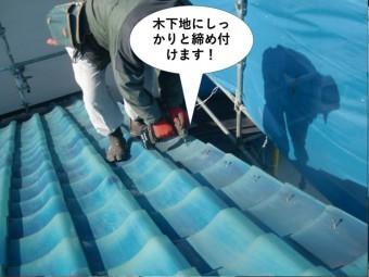 和泉市の袖瓦を木下地にしっかりと締め付けます