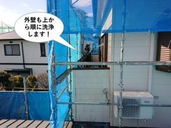 和泉市の外壁も上から順に洗浄します
