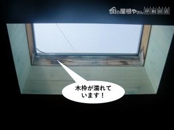 和泉市の天窓の木枠が濡れています