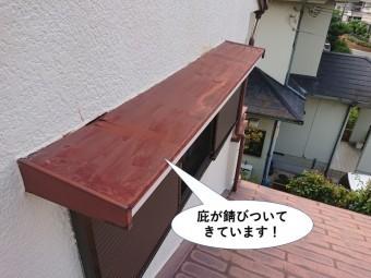 和泉市の庇が錆びついてきています