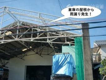 和泉市の倉庫の屋根で雨漏り発生