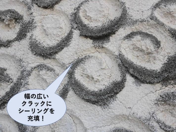 泉佐野市の外壁に発生した幅の広いクラックにシーリング充填