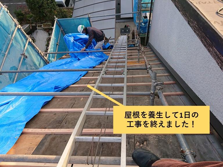 和泉市の屋根を養生して1日の工事を終えました