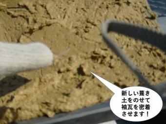 熊取町の袖に新しい葺き土をのせて袖瓦を密着させます