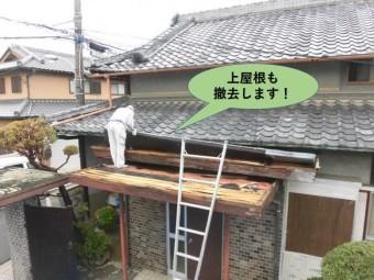泉北郡忠岡町の上屋根も撤去します!
