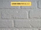 熊取町の外壁に石目調の模様が付きました
