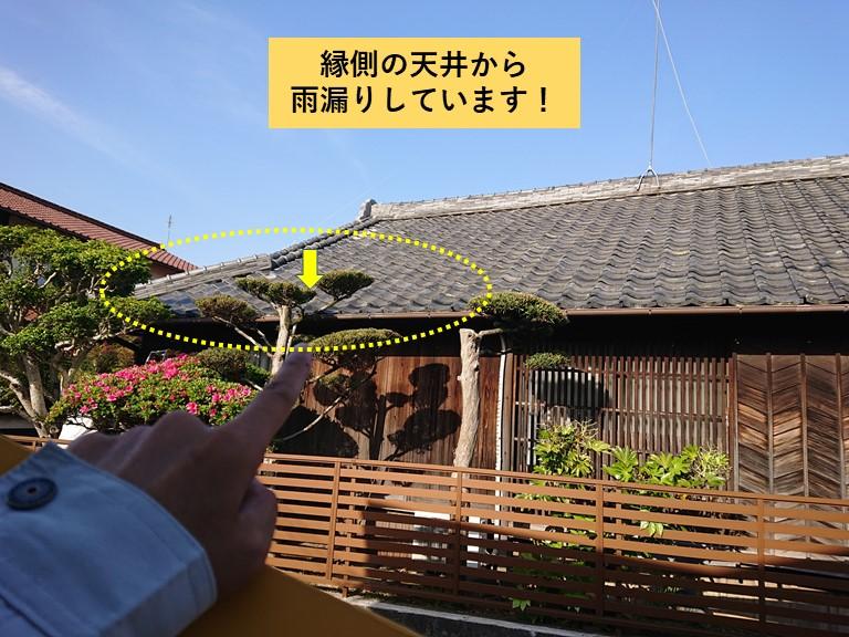 岸和田市の縁側の天井から雨漏りしています!