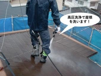 高石市で高圧洗浄で屋根を洗います