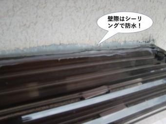 阪南市のテラスの壁際はシーリングで防水
