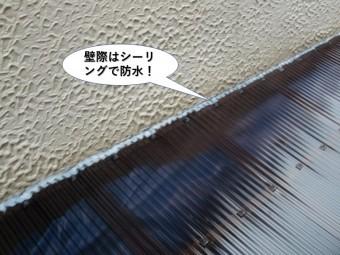 貝塚市のテラスの壁際はシーリングで防水