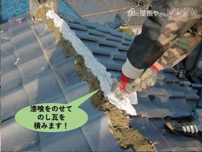 岸和田市の棟に漆喰をのせてのし瓦を積みます