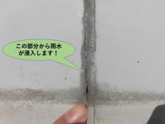 和泉市のバルコニーの笠木の継ぎ目から雨水が浸入します!