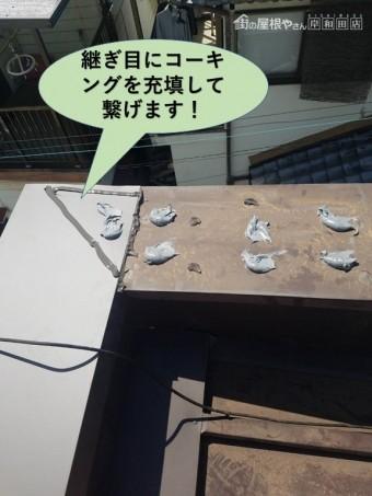 岸和田市の鋼板の継ぎ目にコーキングを充填して繋げます