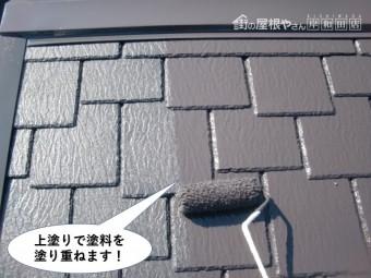 岸和田市の屋根を上塗りで塗料を塗り重ねます