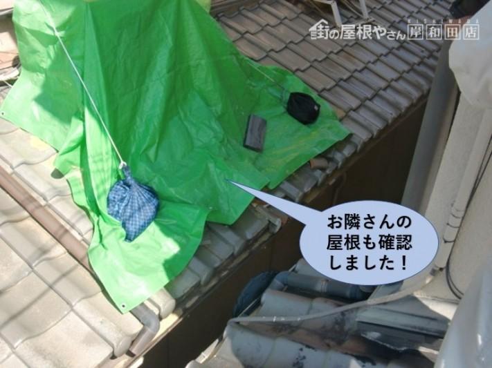 泉大津市のお隣さんの屋根も確認!