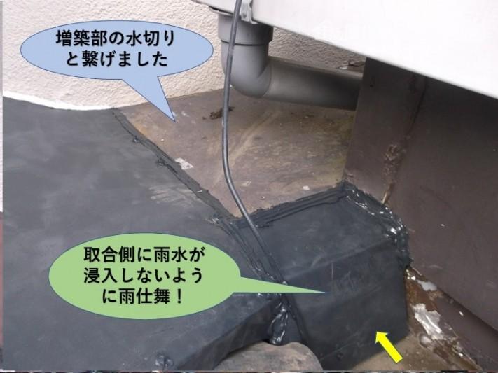 岸和田市の増築部の取り合いの雨仕舞