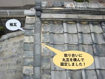 岸和田市の袖瓦との取り合いに丸瓦を積んで固定