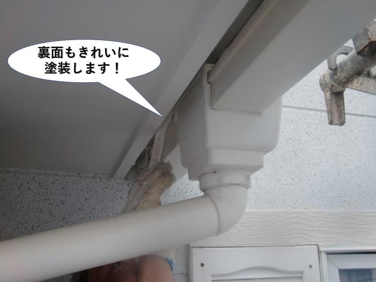 阪南市の雨樋の裏面もきれいに塗装します
