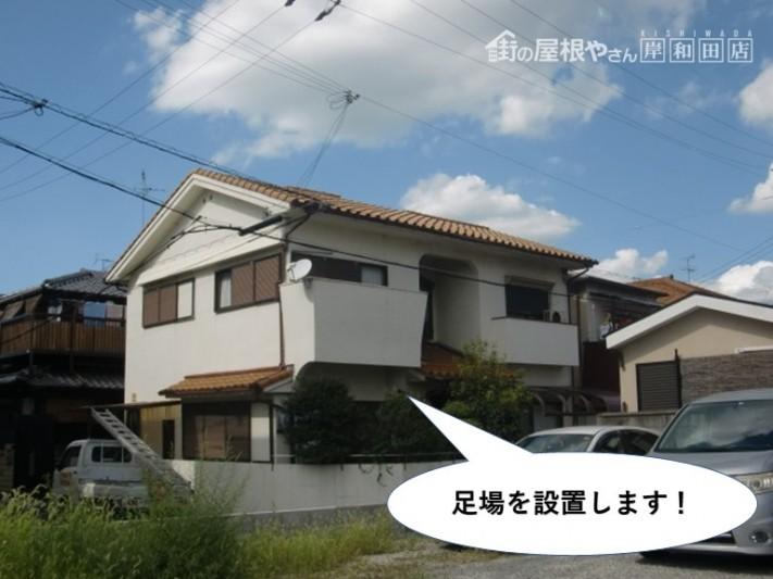 和泉市で足場を設置します