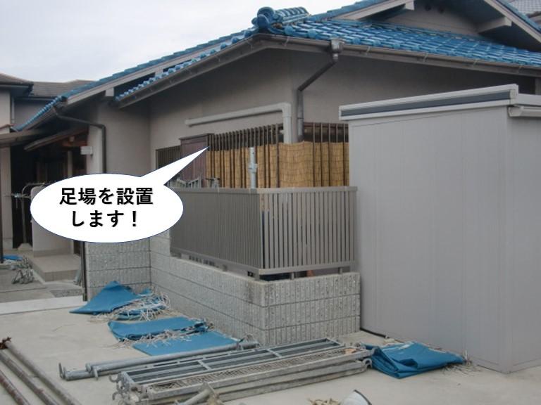 岸和田市で足場を設置します