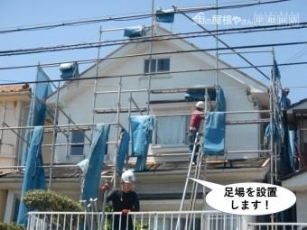 熊取町で足場を設置します