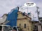 阪南市で足場を設置します